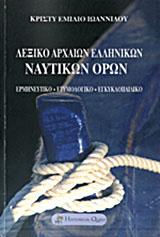 Λεξικό αρχαίων ελληνικών ναυτικών όρων