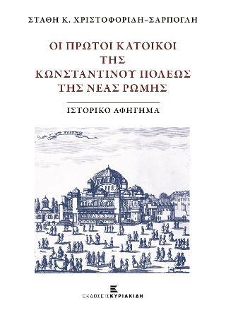 Οι πρώτοι κάτοικοι της Κωνσταντίνου Πόλεως της Νέας Ρώμης