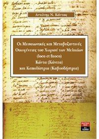 Οι Μεσαιωνικές και Μεταβυζαντινές Οικογένειες του Χωριού των Μελικίων (loco et fuoco) Κάντα (Κάνιτα) και Καποδίστρια (Καβουδήστρια)