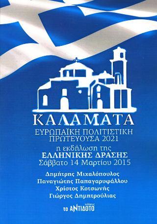 Καλαμάτα - Ευρωπαϊκή Πολιτιστική Πρωτεύουσα 2021
