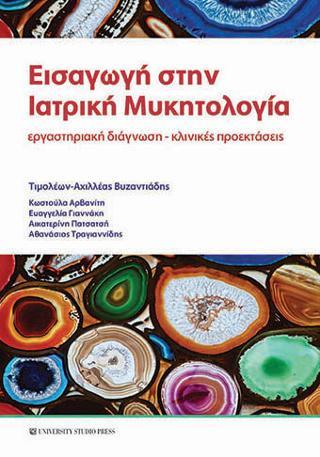 Εισαγωγή στην ιατρική μυκητολογία