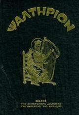Το ψαλτήριον του προφήτου και βασιλέως Δαυίδ
