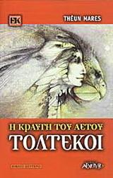 Τολτέκοι - Η κραυγή του αετού