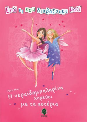 Εγώ κι εσύ διαβάζουμε μαζί: 1. Η νεραϊδομπαλαρίνα χορεύει με τα αστέρια