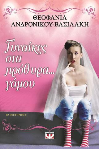 Γυναίκες στα πρόθυρα... Γάμου