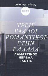 Τρεις Γάλλοι ρομαντικοί στην Ελλάδα