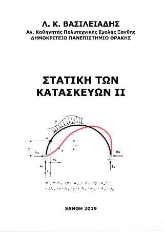 ΣΤΑΤΙΚΗ ΤΩΝ ΚΑΤΑΣΚΕΥΩΝ II
