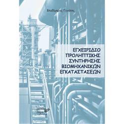 Εγχειρίδιο προληπτικής συντήρησης βιομηχανικών εγκαταστάσεων