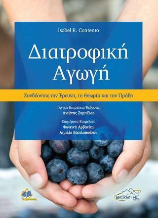 Διατροφική Αγωγή-Συνδέοντας την Έρευνα, τη Θεωρία και την Πρακτική