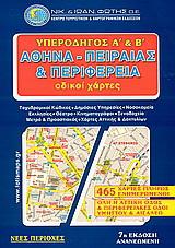 Υπεροδηγός Α΄ και Β΄ Αθήνα, Πειραιάς και περιφέρεια