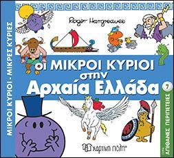 Οι μικροί κύριοι στην αρχαία Ελλάδα