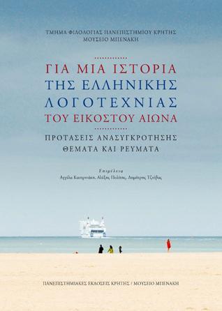 Για μια ιστορία της ελληνικής λογοτεχνίας του εικοστού αιώνα.