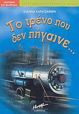 Το τρένο που δεν πήγαινε...