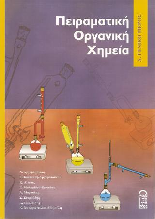 Πειραματική Οργανική Χημεία