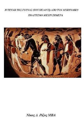Η τέχνη της γούνας (του πέλους) από τον Μυκηναϊκό πολιτισμό μέχρι σήμερα