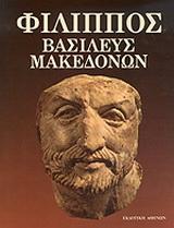 Φίλιππος βασιλεύς Μακεδόνων