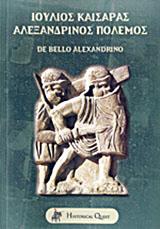 Ιούλιος Καίσαρας, Αλεξανδρινός πόλεμος