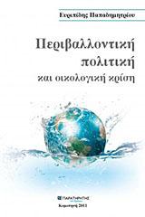Περιβαλλοντική πολιτική και οικολογική κρίση