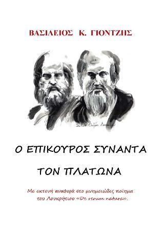 Ο Επίκουρος συναντά τον Πλάτωνα