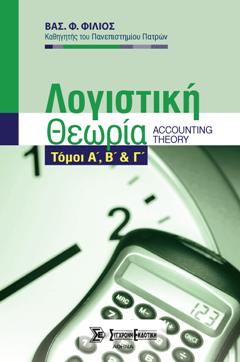 Λογιστική Θεωρία (τόμοι: Α΄, Β΄& Γ΄)