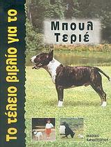 Το τέλειο βιβλίο για το Μπουλ Τεριέ