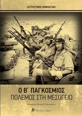 Ο Β΄ Παγκόσμιος Πόλεμος στη Μεσόγειο