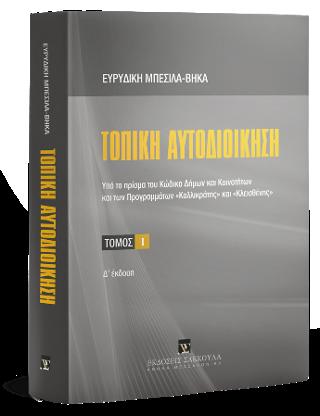 Τοπική αυτοδιοίκηση - Τόμος Ι - Δ' έκδοση