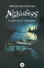 Νολάιδερς
