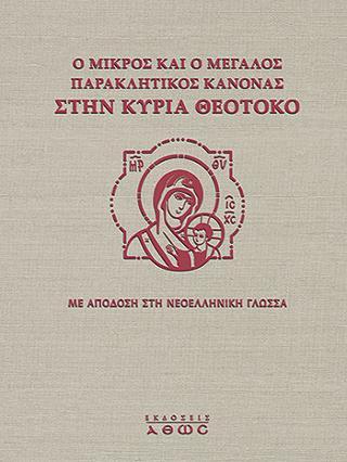 Ο Μικρός και Μεγάλος Παρακλητικός Κανόνας στην Κυρία Θεοτόκο  (ΚΕΙΜ-ΜΕΤ)