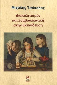Διαπολιτισμός και Συμβουλευτική στην εκπαίδευση
