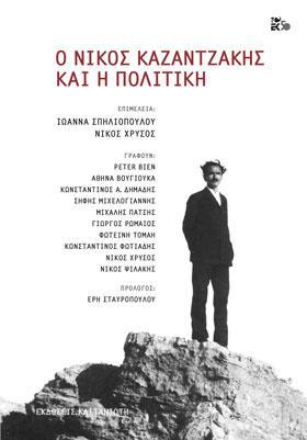 Ο Νίκος Καζαντζάκης και η πολιτική