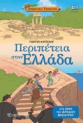 ΙΓΚΟΥΑΝΑ ΤΖΟΟΥΝΣ-ΠΕΡΙΠΕΤΕΙΑ ΣΤΗΝ ΕΛΛΑΔΑ