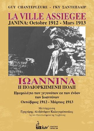 Ιωάννινα. Η Πολιορκημένη Πόλη
