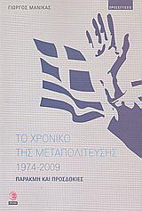 Το χρονικό της μεταπολίτευσης 1974 - 2009