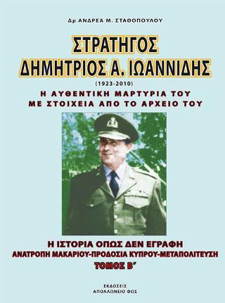 Στρατηγός Δημήτριος Ιωαννίδης