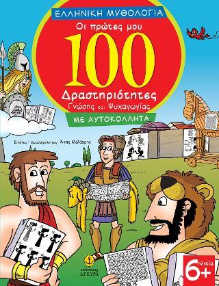 Ελληνική Μυθολογία - Οι πρώτες μου 100 δραστηριότητες γνώσης και ψυχαγωγίας