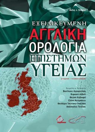 Εξειδικευμένη Αγγλική Ορολογία Επιστημών Υγείας