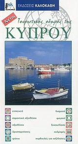Τουριστικός οδηγός της Κύπρου