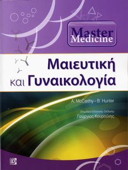 Master Medicine: Μαιευτική και Γυναικολογία