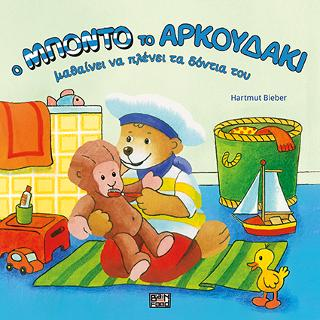Ο Μπόντο το αρκουδάκι μαθαίνει να πλένει τα δόντια του