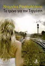 Το τρένο για την Τεργέστη