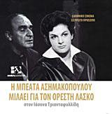 Η Μπεάτα Ασημακοπούλου μιλάει για τον Ορέστη Λάσκο στον Ιάσονα Τριανταφυλλίδη
