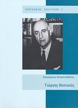 Γιώργος Θεοτοκάς 1905 - 1966
