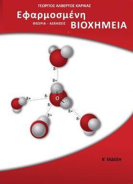 Εφαρμοσμένη Βιοχημεία