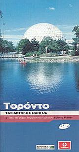Τορόντο