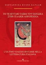 Το τελευταίο ταξίδι του Οδυσσέα στην ιταλική λογοτεχνία