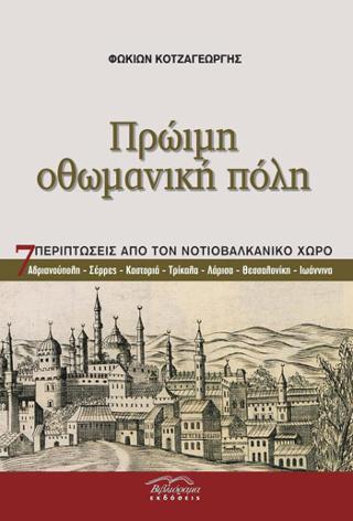 Πρώιμη οθωμανική πόλη