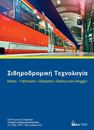Σιδηροδρομική Τεχνολογία