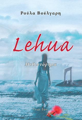 Lehua