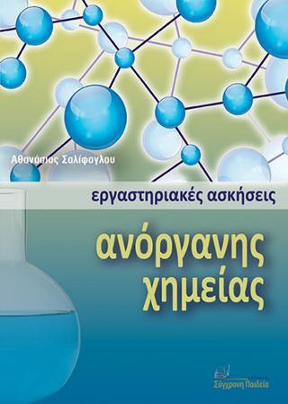 Εργαστηριακές ασκήσεις ανόργανης χημείας